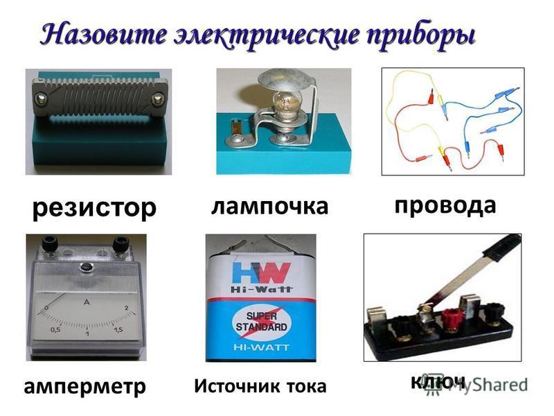 Назовите электрические приборы резистор лампочка провода амперметр Источник тока ключ