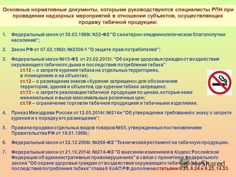 7 1. Федеральный закон от 30.03.1999 г. N52-ФЗ