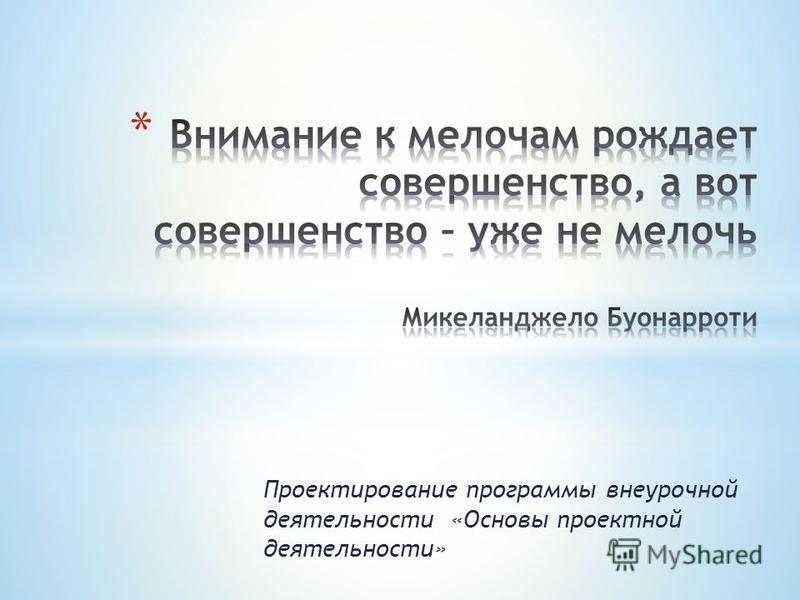 Проектирование программы внеурочной деятельности «Основы проектной деятельности»