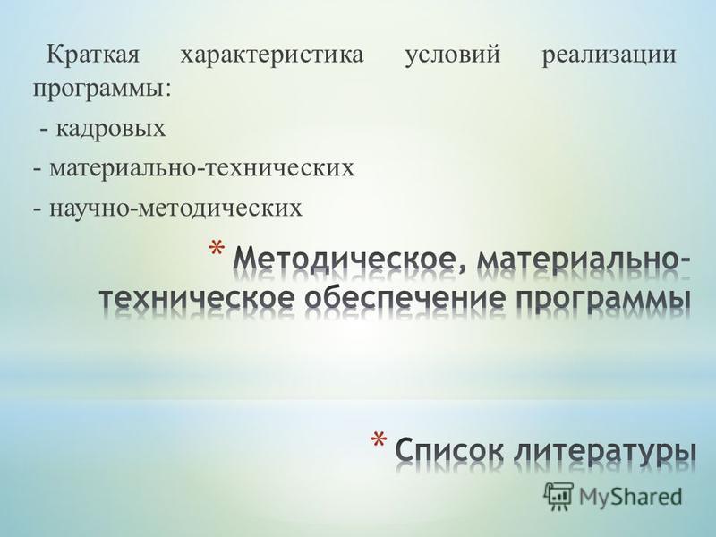 Краткая характеристика условий реализации программы: - кадровых - материально-технических - научно-методических
