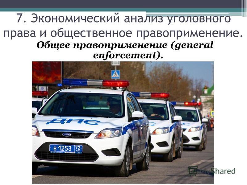 Общее правоприменение (general enforcement). 7. Экономический анализ уголовного права и общественное правоприменение.