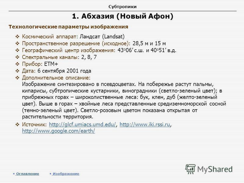 Субтропики 1. Абхазия (Новый Афон) Космический аппарат: Ландсат (Landsat) Пространственное разрешение (исходное): 28,5 м и 15 м Географический центр изображения: 43 о 06 с.ш. и 40 о 51 в.д. Спектральные каналы: 2, 8, 7 Прибор: ETM+ Дата: 6 сентября 2