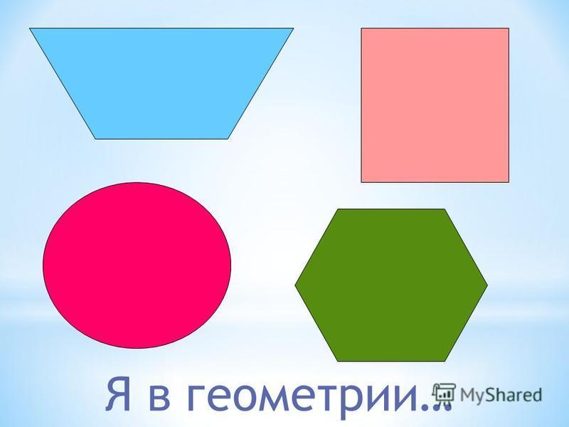 Я в геометрии…