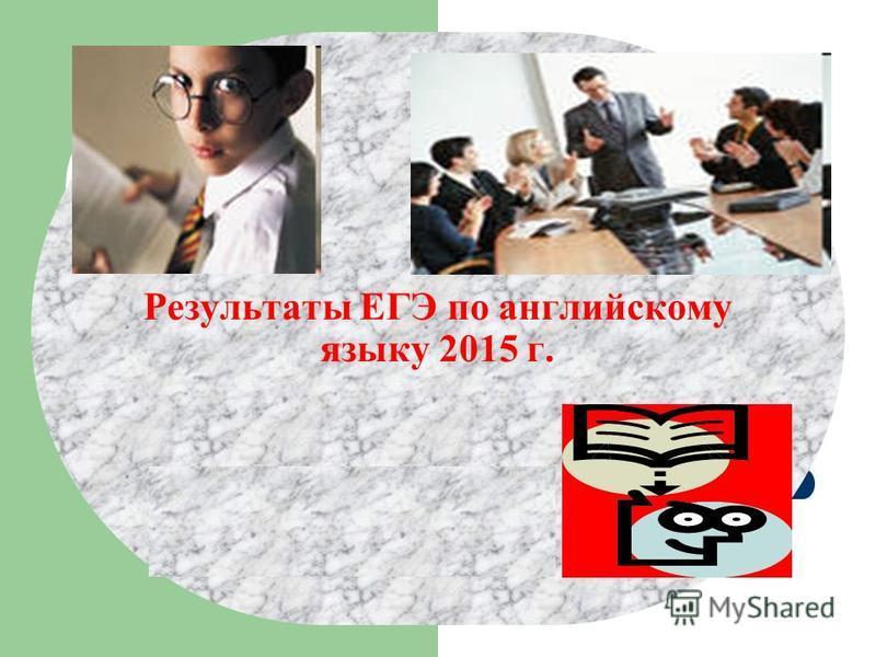 Результаты ЕГЭ по английскому языку 2015 г.