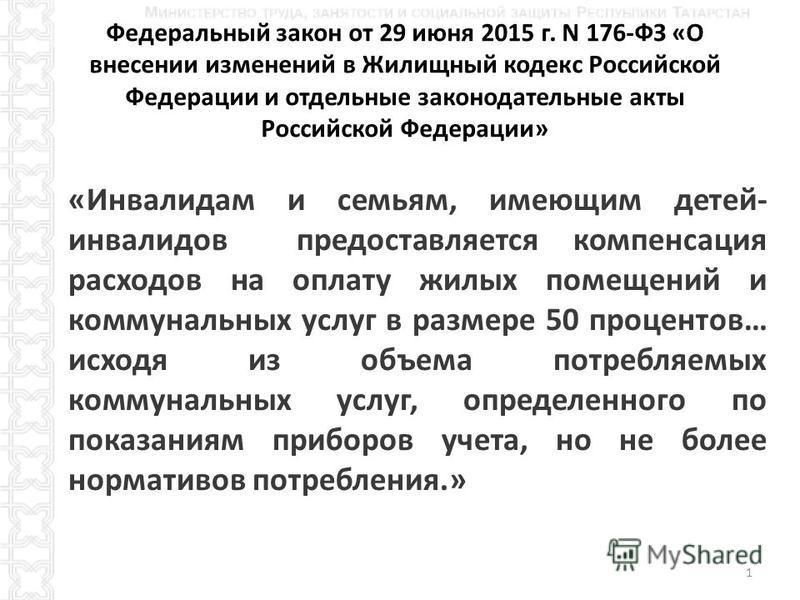 Федеральный закон от 29 июня 2015 г. N 176-ФЗ «О внесении изменений в Жилищный кодекс Российской Федерации и отдельные законодательные акты Российской Федерации» 1 «Инвалидам и семьям, имеющим детей- инвалидов предоставляется компенсация расходов на