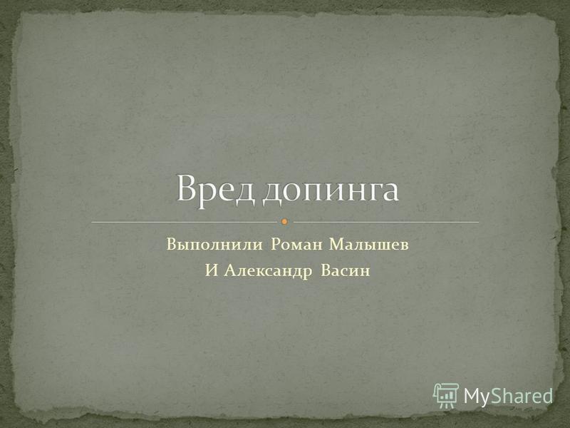 Выполнили Роман Малышев И Александр Васин