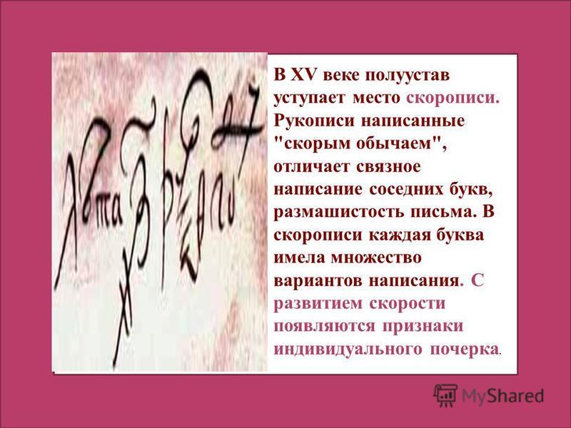 В XV веке полуустав уступает место скорописи. Рукописи написанные