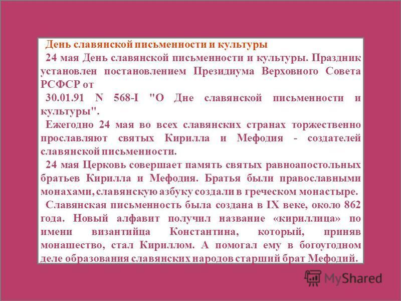 День славянской письменности и культуры 24 мая День славянской письменности и культуры. Праздник установлен постановлением Президиума Верховного Совета РСФСР от 30.01.91 N 568-I