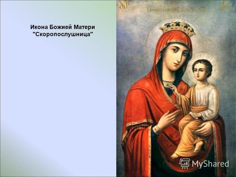 Икона Божией Матери Скоропослушница