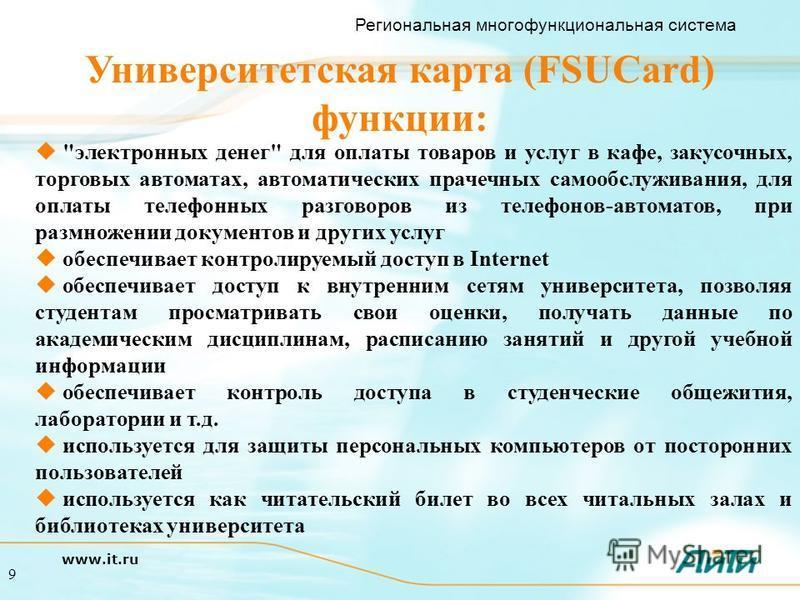 Региональная многофункциональная система www.it.ru 9