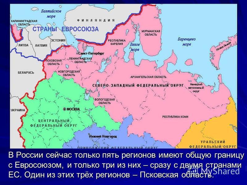 В России сейчас только пять регионов имеют общую границу с Евросоюзом, и только три из них – сразу с двумя странами ЕС. Один из этих трёх регионов – Псковская область.