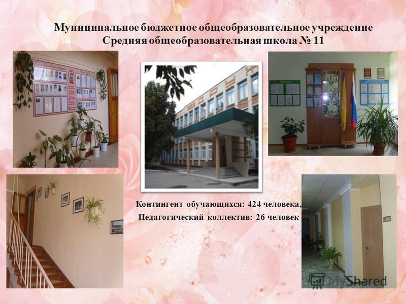 Муниципальное бюджетное общеобразовательное учреждение Средняя общеобразовательная школа 11 Контингент обучающихся: 424 человека, Педагогический коллектив: 26 человек