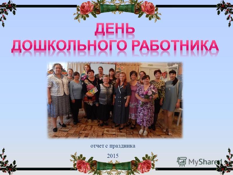 отчет с праздника 2015