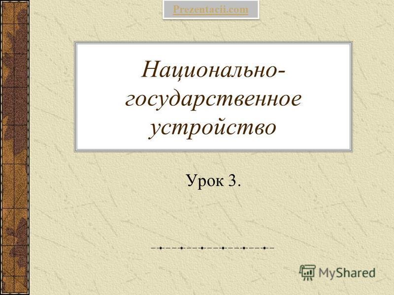 Национально- государственное устройство Урок 3. Prezentacii.com