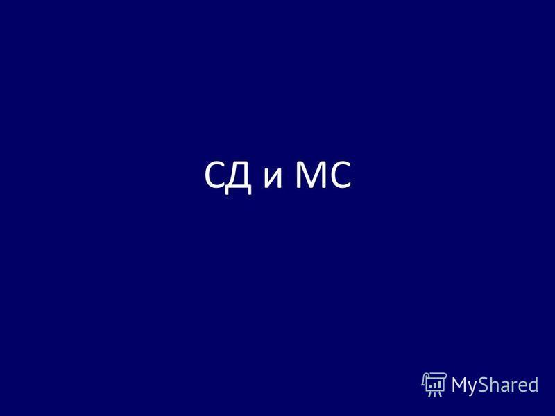 СД и МС