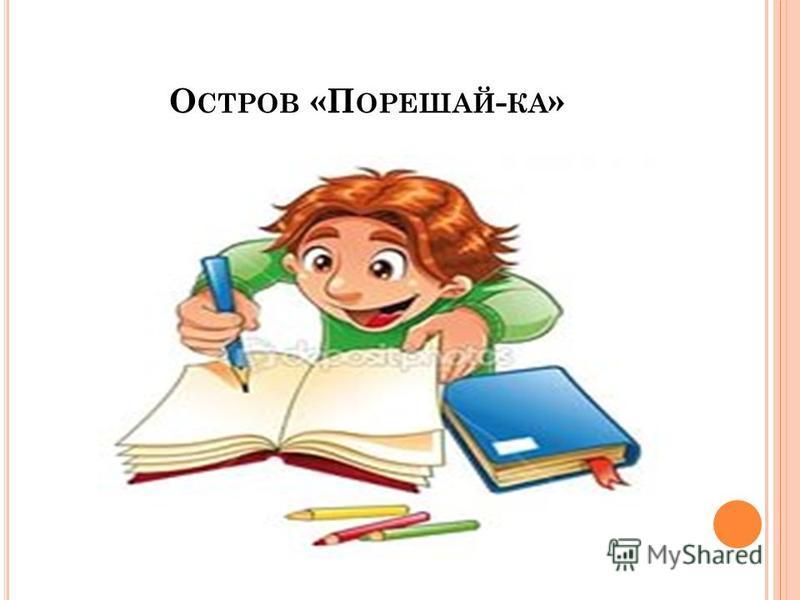 О СТРОВ «П ОРЕШАЙ - КА »