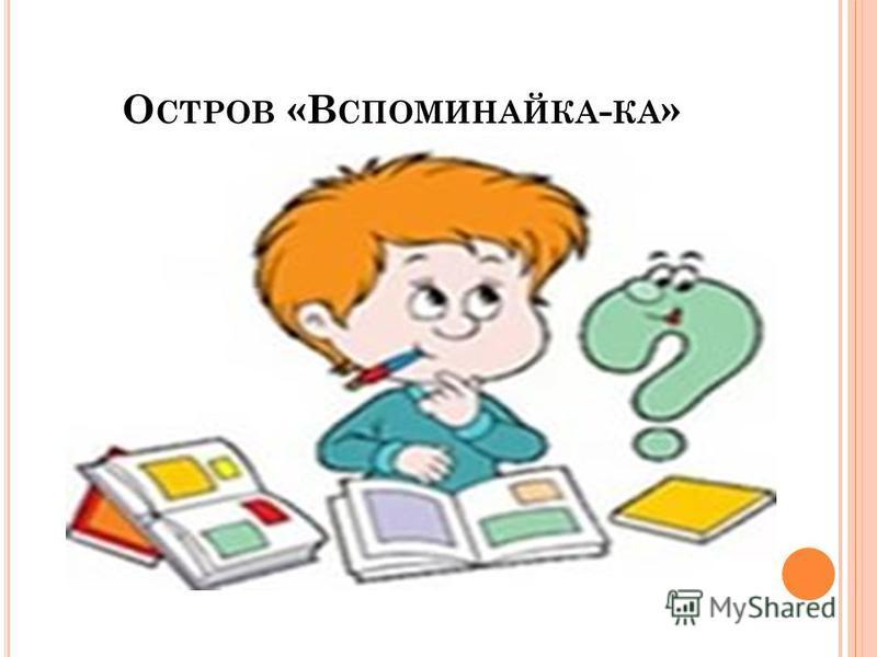 О СТРОВ «В СПОМИНАЙКА - КА »