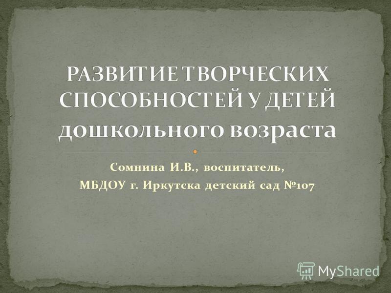 Сомнина И.В., воспитатель, МБДОУ г. Иркутска детский сад 107
