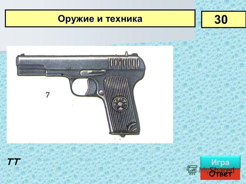 Ответ Игра ТТ 30 Оружие и техника
