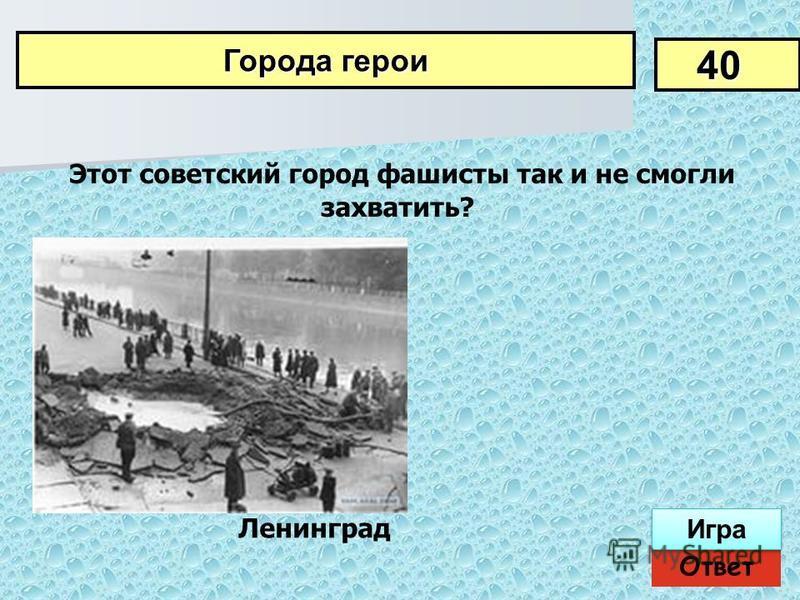 Этот советский город фашисты так и не смогли захватить? 40 Города герои Ответ Игра Ленинград