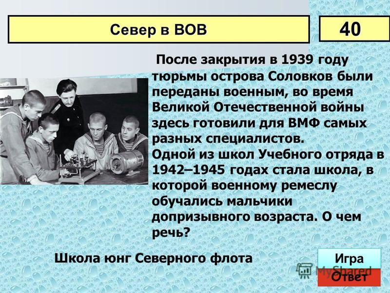 После закрытия в 1939 году тюрьмы острова Соловков были переданы военным, во время Великой Отечественной войны здесь готовили для ВМФ самых разных специалистов. Одной из школ Учебного отряда в 1942–1945 годах стала школа, в которой военному ремеслу о