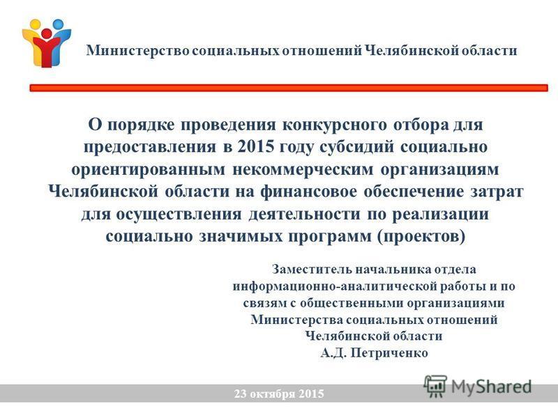 О порядке проведения конкурсного отбора для предоставления в 2015 году субсидий социально ориентированным некоммерческим организациям Челябинской области на финансовое обеспечение затрат для осуществления деятельности по реализации социально значимых