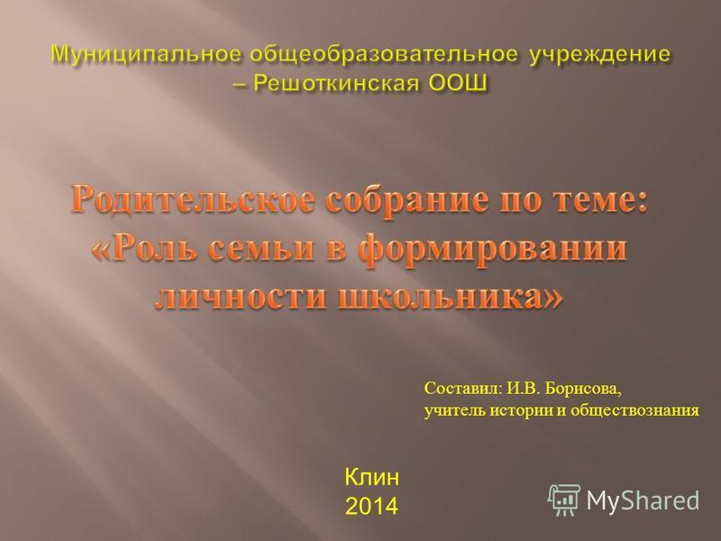 Составил : И. В. Борисова, учитель истории и обществознания Клин 2014