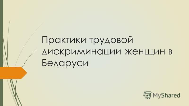 Практики трудовой дискриминации женщин в Беларуси