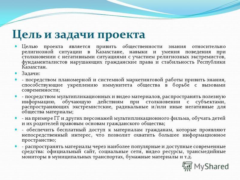 Цель и задачи проекта Целью проекта является привить общественности знания относительно религиозной ситуации в Казахстане, навыки и умения поведения при столкновении с негативными ситуациями с участием религиозных экстремистов, фундаменталистов наруш