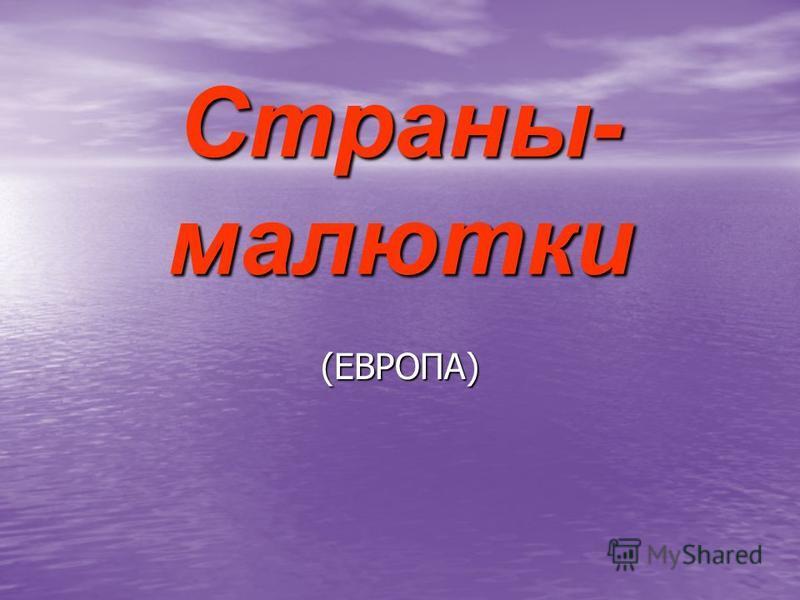 Страны- малютки (ЕВРОПА)