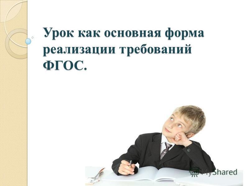Урок как основная форма реализации требований ФГОС.