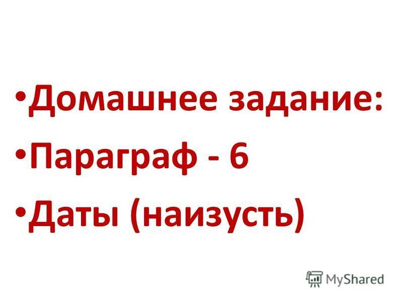 Домашнее задание: Параграф - 6 Даты (наизусть)