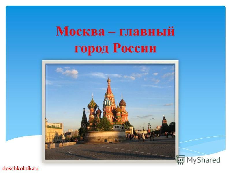 Москва – главный город России doschkolnik.ru