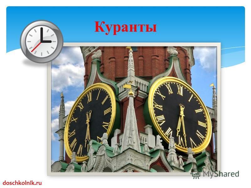 Куранты doschkolnik.ru