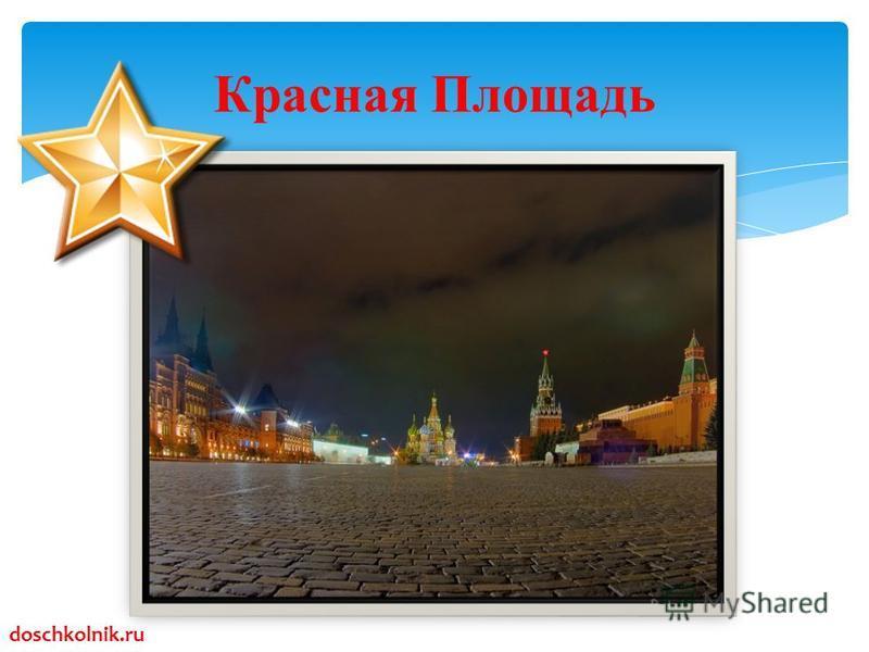 Красная Площадь doschkolnik.ru