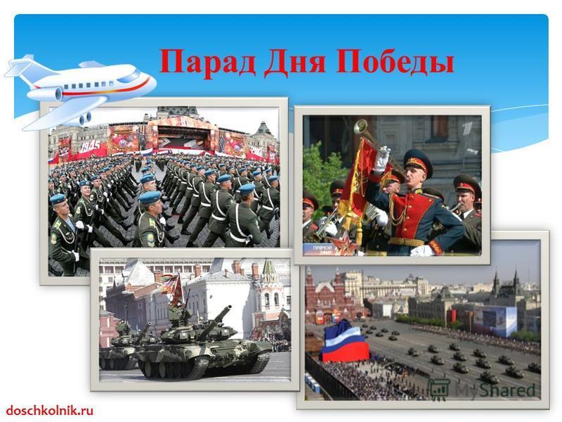 Парад Дня Победы doschkolnik.ru