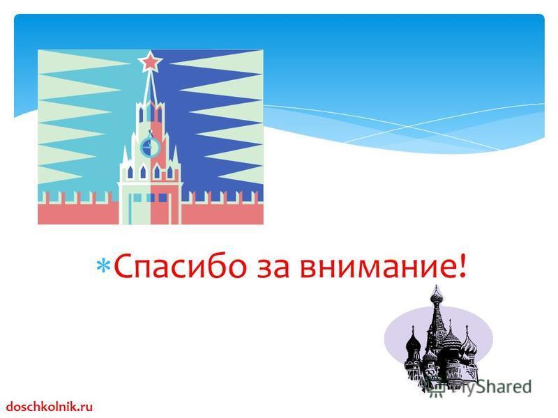Спасибо за внимание! doschkolnik.ru