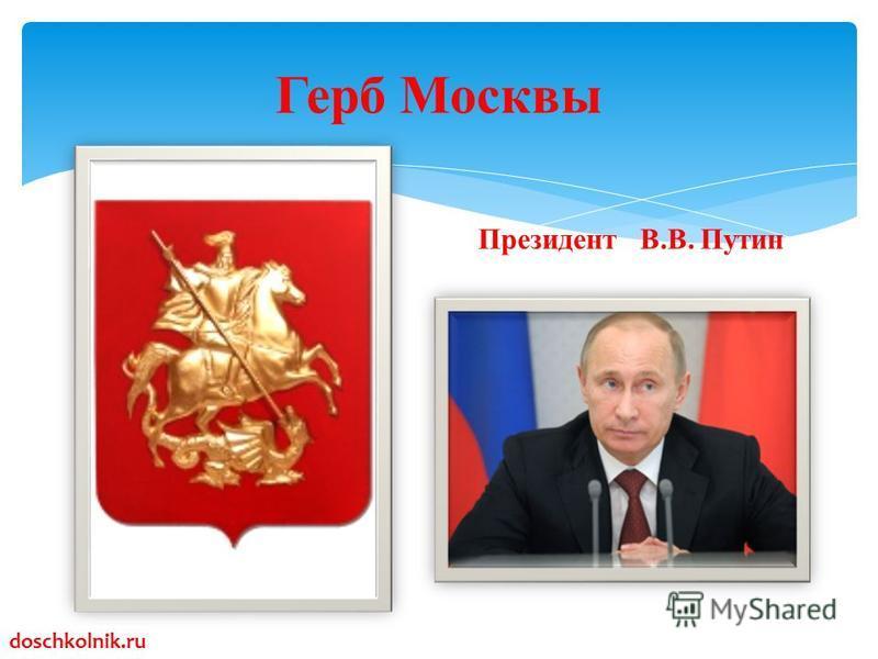 Герб Москвы Президент В.В. Путин doschkolnik.ru