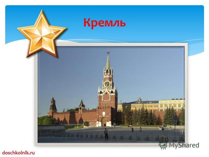 Кремль doschkolnik.ru