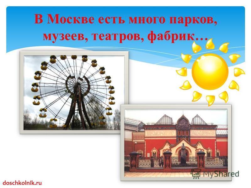 В Москве есть много парков, музеев, театров, фабрик… doschkolnik.ru