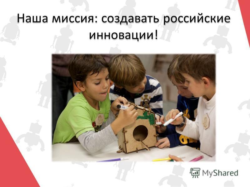 Наша миссия: создавать российские инновации!