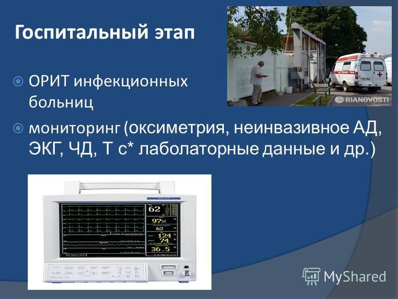 Госпитальный этап ОРИТ инфекционных больниц мониторинг ( оксиметрия, неинвазивное АД, ЭКГ, ЧД, Т с* лабораторные данные и др.)