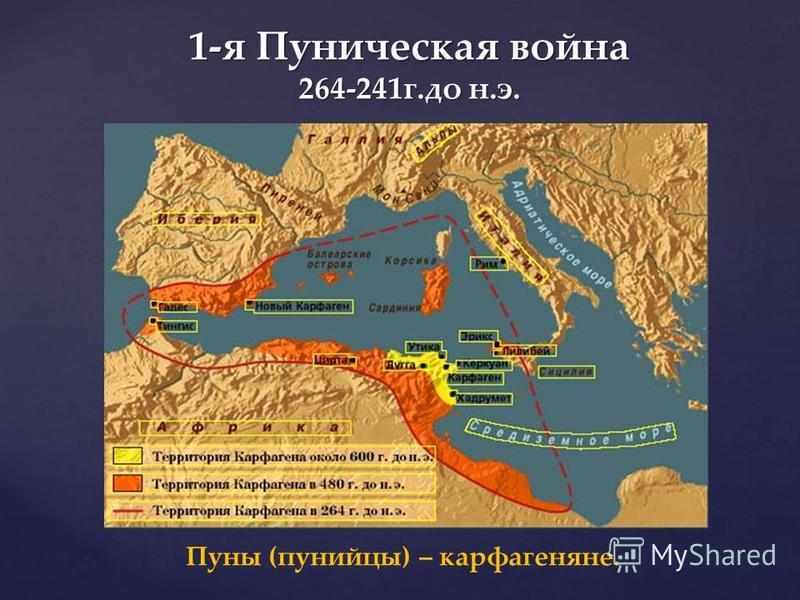 1-я Пуническая война 264-241 г.до н.э. Пуны (пунийцы) – карфагеняне.