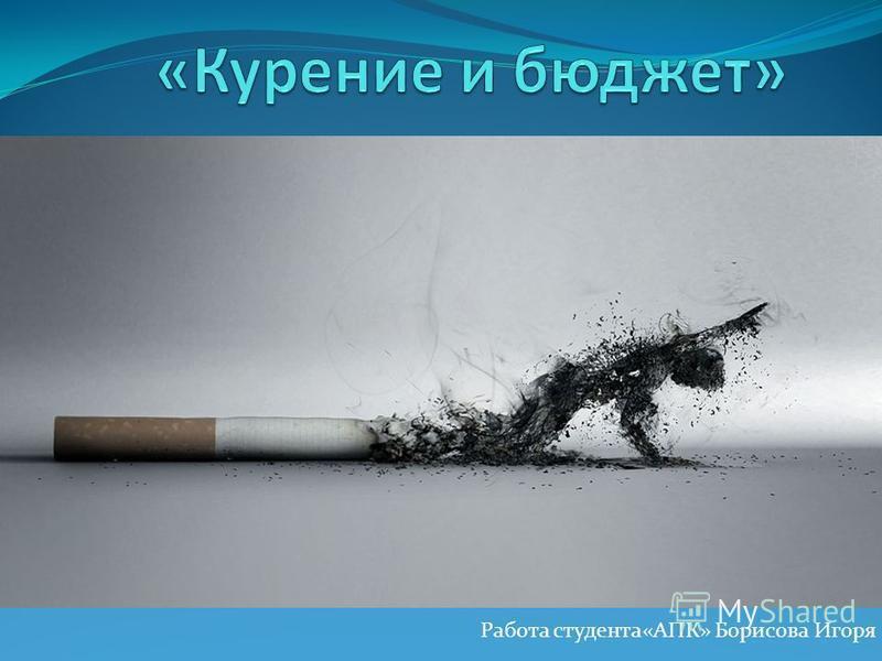 Работа студента«АПК» Борисова Игоря