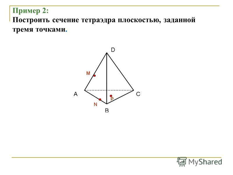 Пример 2: Построить сечение тетраэдра плоскостью, заданной тремя точками.