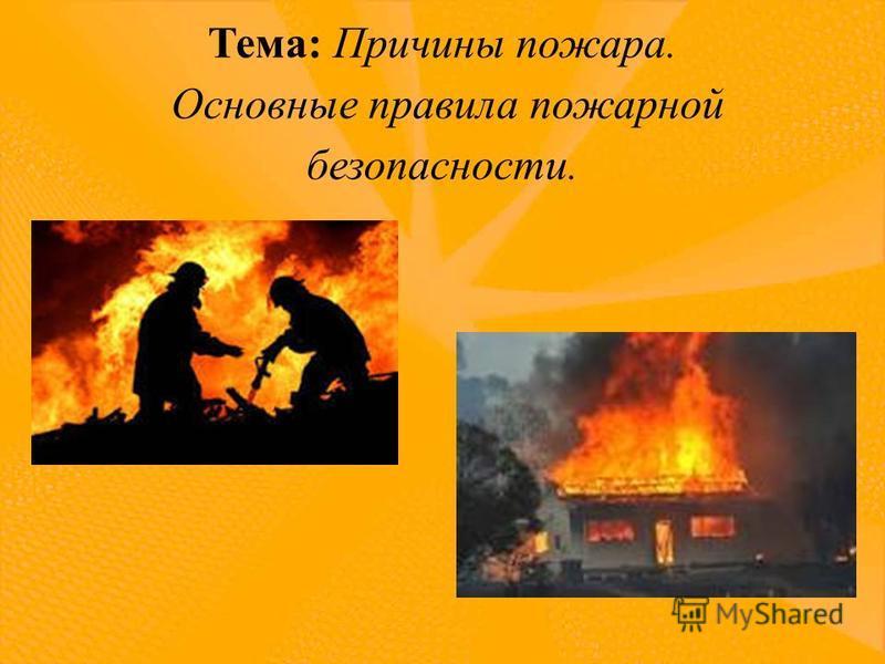 Тема: Причины пожара. Основные правила пожарной безопасности.