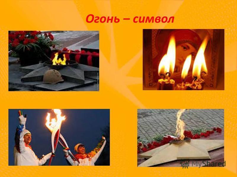 Огонь – символ