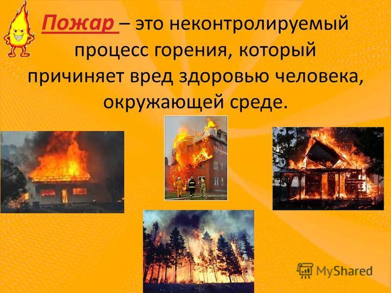 Пожар – это неконтролируемый процесс горения, который причиняет вред здоровью человека, окружающей среде.
