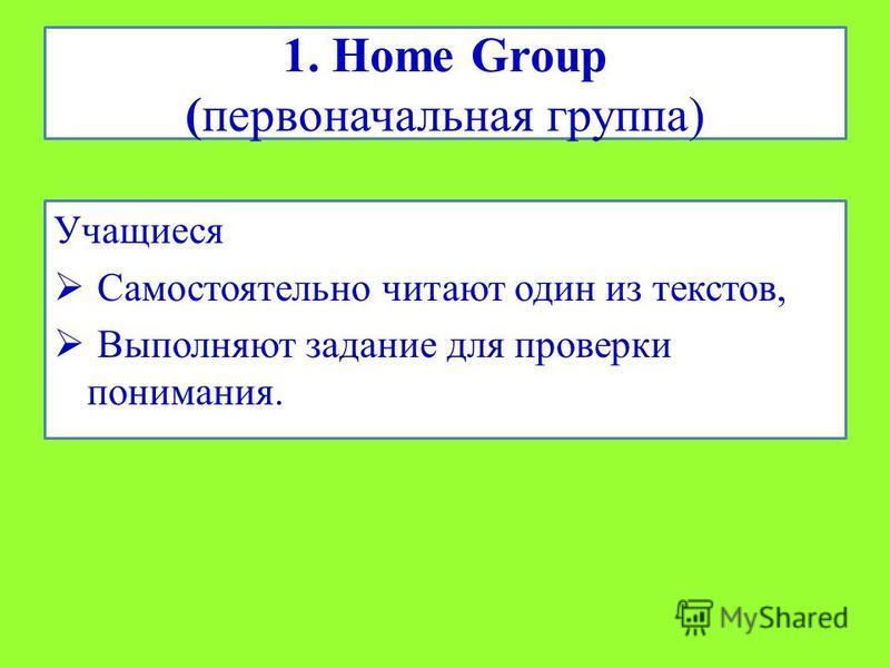 1. Home Group (первоначальная группа) Учащиеся Самостоятельно читают один из текстов, Выполняют задание для проверки понимания.