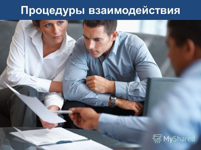 Процедуры взаимодействия
